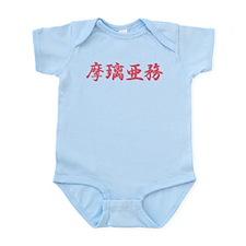 Maryam_______064m Infant Bodysuit
