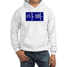 """Dad"" in Korean BLUE Hoodie"