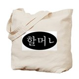 """Grandmother"" in Korean BLACK Tote Bag"