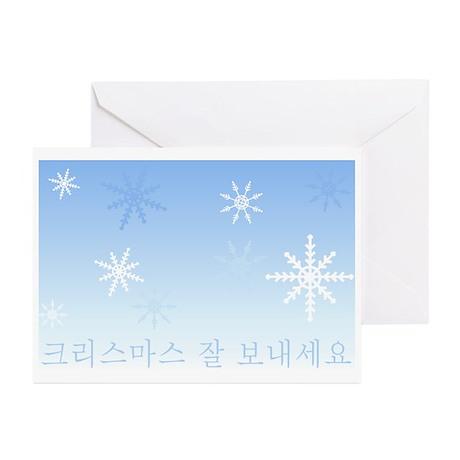 """Merry Christmas"" in Korean!"