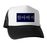 """Grandfather"" in Korean NAVY Trucker Hat"
