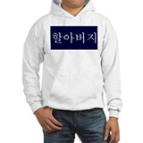 """Grandfather"" in Korean NAVY Jumper Hoody"