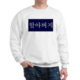 """Grandfather"" in Korean NAVY Jumper"