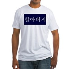 """Grandfather"" in Korean NAVY Shirt"