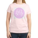 """Mom"" in Chinese PINK Women's Pink T-Shirt"