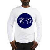 """Grandfather"" in Chinese NAVY Long Sleeve T-Shirt"