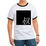 """Uncle"" in Chinese BLACK T"