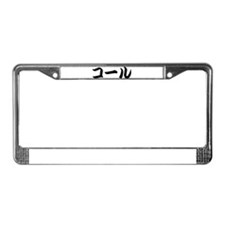 Cole_________063c License Plate Frame
