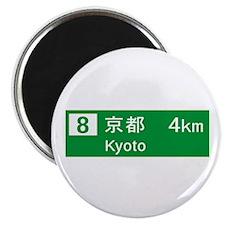 Roadmarker Kyoto - Japan Magnet