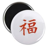 "chinese wealth symbol 2.25"" Magnet (100 pack)"