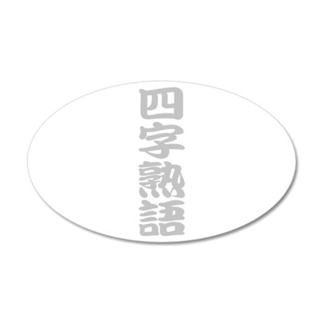 yojijukugo(g) 35x21 Oval Wall Decal
