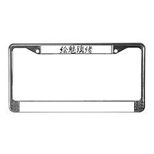 Emilio__________028e License Plate Frame