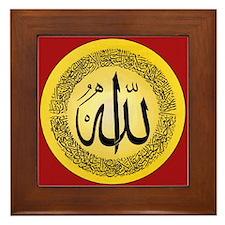 Ayat Al-Kursi Framed Tile