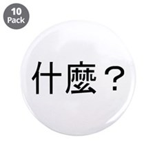 """WHAT 3.5"""" Button (10 pack)"""