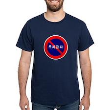No Parking - South Korea T-Shirt
