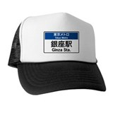 Ginza Trucker Hat (powder blue, black)