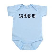 Lionel________(LI-ONEL) Infant Bodysuit