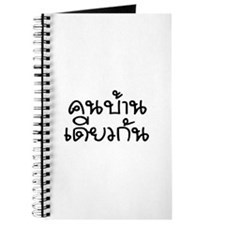 Khon Ban Diaokan ~ Thai Isan Phrase Journal
