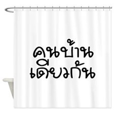 Khon Ban Diaokan ~ Thai Isan Phrase Shower Curtain