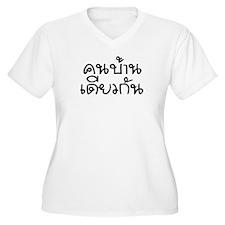 Khon Ban Diaokan ~ Thai Isan Phrase T-Shirt
