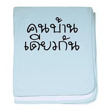 Khon Ban Diaokan ~ Thai Isan Phrase baby blanket