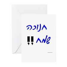 Happy Hanukkah Hebrew Script Greeting Cards (Packa