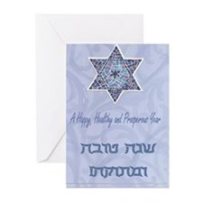 Magen David Greeting Cards (Pk of 10)