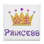 Chinese Princess Tile Coaster