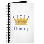 Prince (Russian) Journal