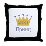 Prince (Russian) Throw Pillow