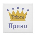 Prince (Russian) Tile Coaster
