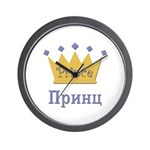 Prince (Russian) Wall Clock