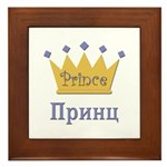 Prince (Russian) Framed Tile