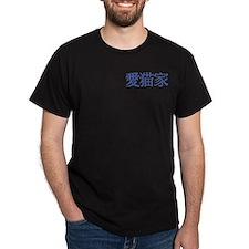 Kanji: Cat Lover T-Shirt