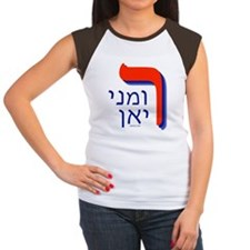 Hebrew Romney Ryan Tee