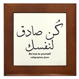 Be True to Yourself Arabic Framed Tile