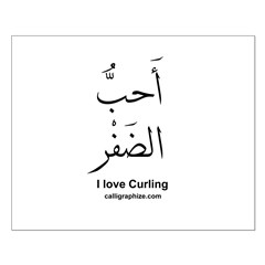 Curling Olympics Arabic Calligraphy Posters