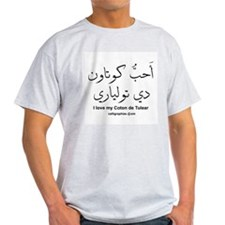 Coton de Tulear Dog Arabic Ash Grey T-Shirt