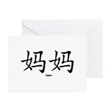 MAMA (MOTHER) Greeting Cards (Pk of 10)