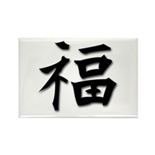 Lucky Kanji Rectangle Magnet (10 pack)