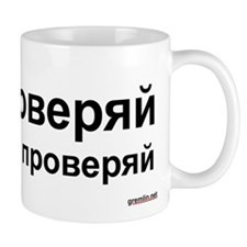 Trust but Verify Coffee Mug