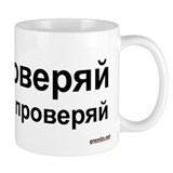 Trust but Verify Small Mug