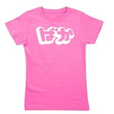 BAKA / Fool in Japanese Hiragana Script Girl's Tee