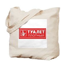Fee-Paying Toilet - Russia Tote Bag