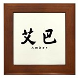 Amber Framed Tile