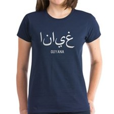 Guyana in Arabic Tee