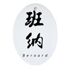 Bernard Oval Ornament