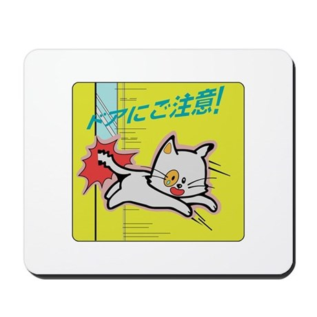 Watch up for closing doors - Japan Mousepad