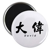 "David 2.25"" Magnet (100 pack)"