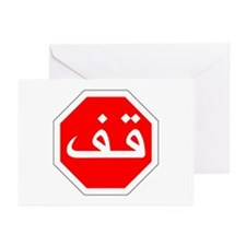 Stop - Morocco Greeting Cards (Pk of 10)